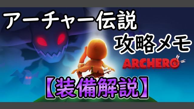 アーチャー伝説の武器・鎧・指輪・精霊の解説