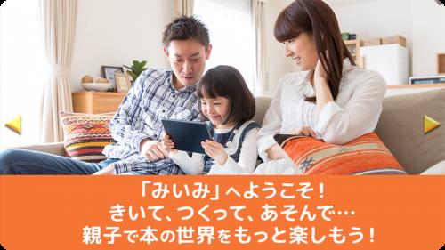 絵本アプリ_みいみのレビュー
