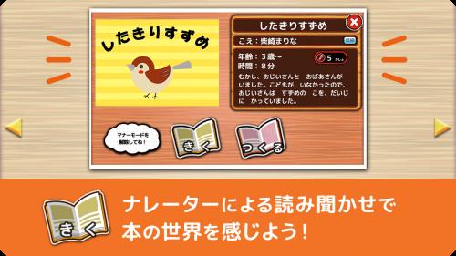 絵本アプリ_みいみの読み聞かせ
