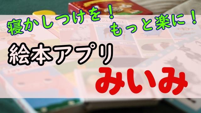 絵本アプリ_みいみの紹介
