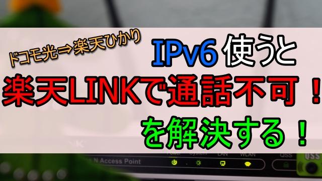 Wi-Fiにつないでいると楽天LINKで通話できないの原因と解決