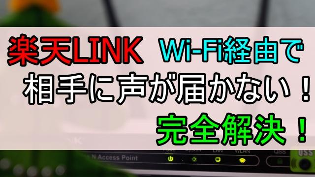 Wi-Fi経由で楽天リンクの通話ができない