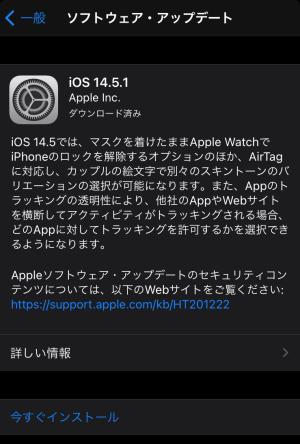 iOSのインストール