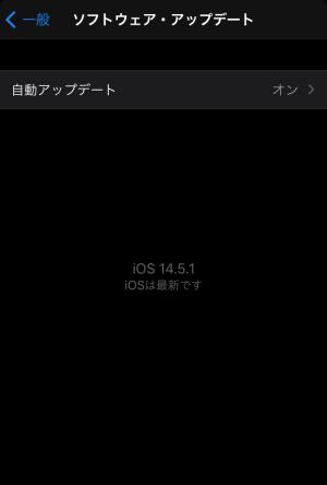 iOSアップデート完了画面