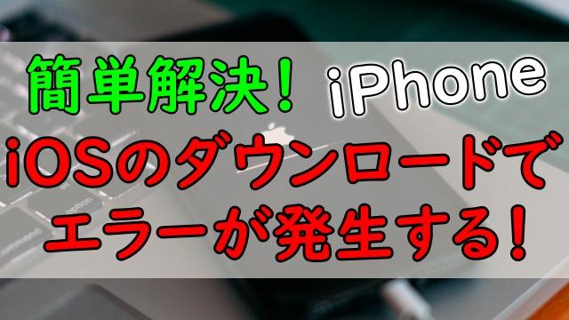 iPhoneのアップデートが失敗する。できない。を解決方法