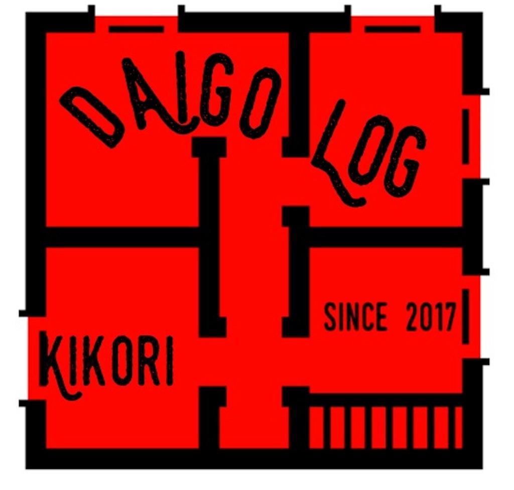 f:id:onilog:20170611091238j:image