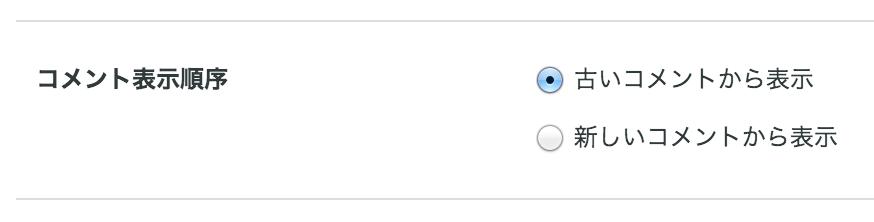 「基本設定」→「コメント設定」→「コメント表示順序」