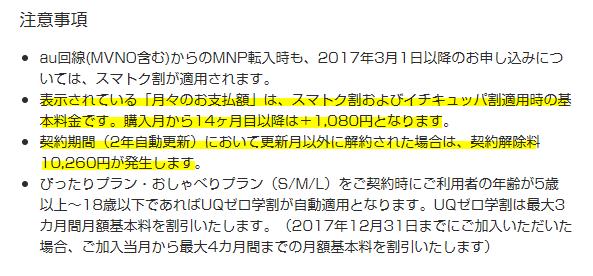 f:id:onitamaume:20180214122504p:plain