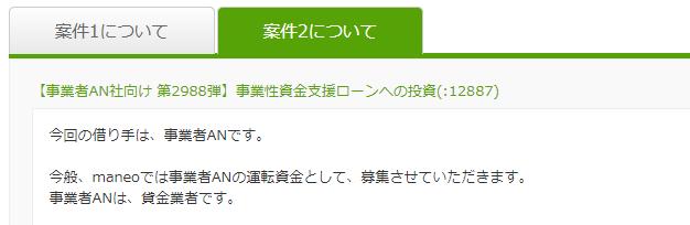 f:id:onitamaume:20180217102602p:plain