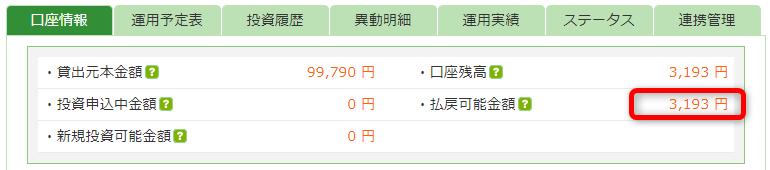 f:id:onitamaume:20180217121439p:plain
