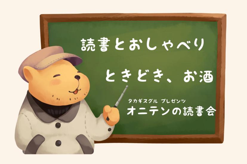 f:id:onitenyomubook:20170208070142j:plain
