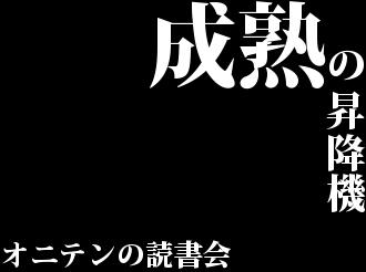 f:id:onitenyomubook:20170307102852j:plain