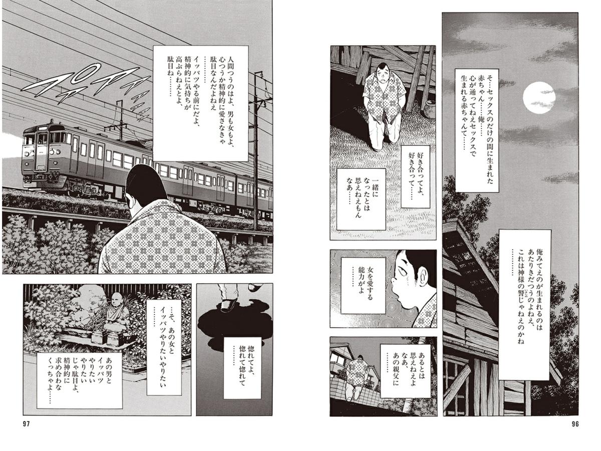 f:id:onitenyomubook:20191108211943p:plain