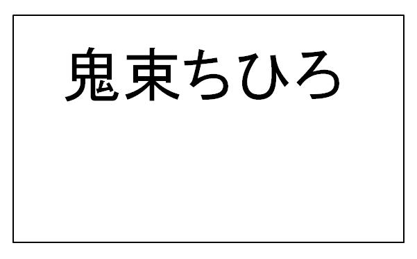 f:id:onituka_hiroki:20180520113535p:plain
