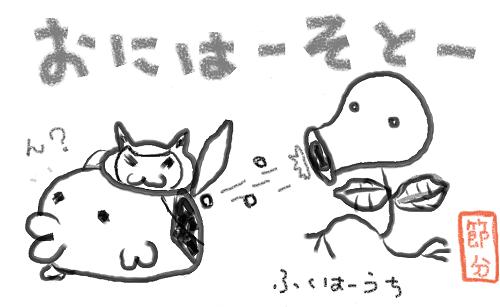 f:id:oniwa_hanauta:20190727180133p:plain
