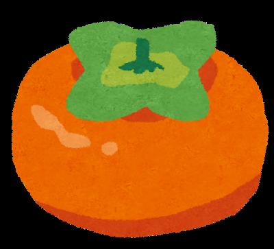 柿 イラスト