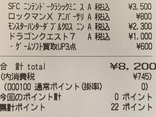 ゲオ スーファミ価格