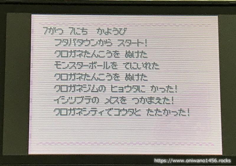 f:id:oniwano1456:20200712200708j:plain