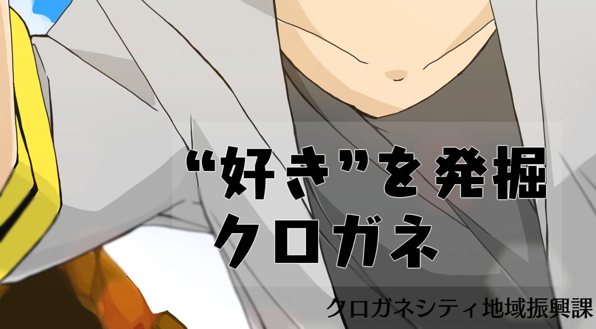 f:id:oniwano1456:20200809205154p:plain