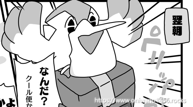 f:id:oniwano1456:20200822155012p:plain