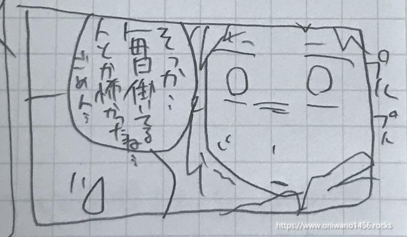 f:id:oniwano1456:20200828105243j:plain