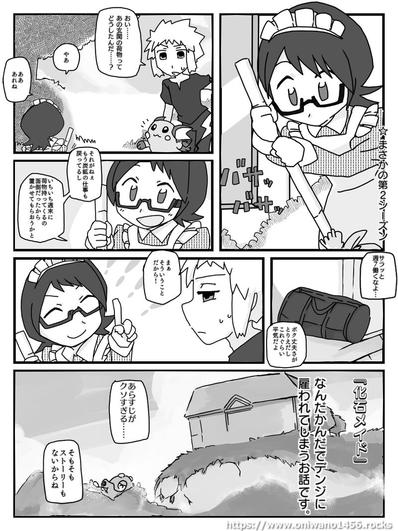 f:id:oniwano1456:20200910201957p:plain