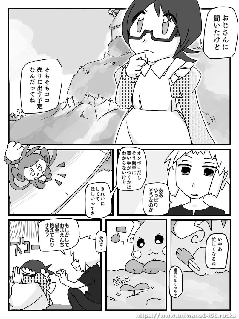f:id:oniwano1456:20200910202015p:plain