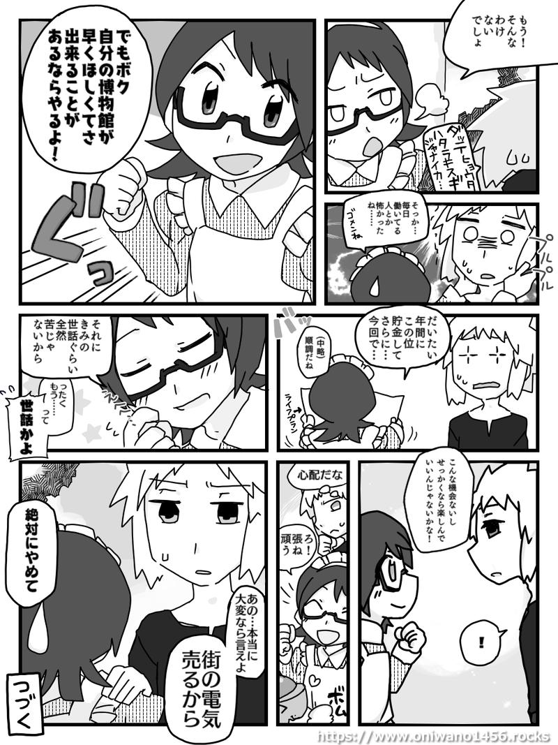 f:id:oniwano1456:20200910202031p:plain