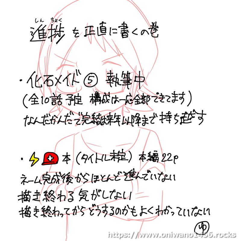 f:id:oniwano1456:20200924164347p:plain