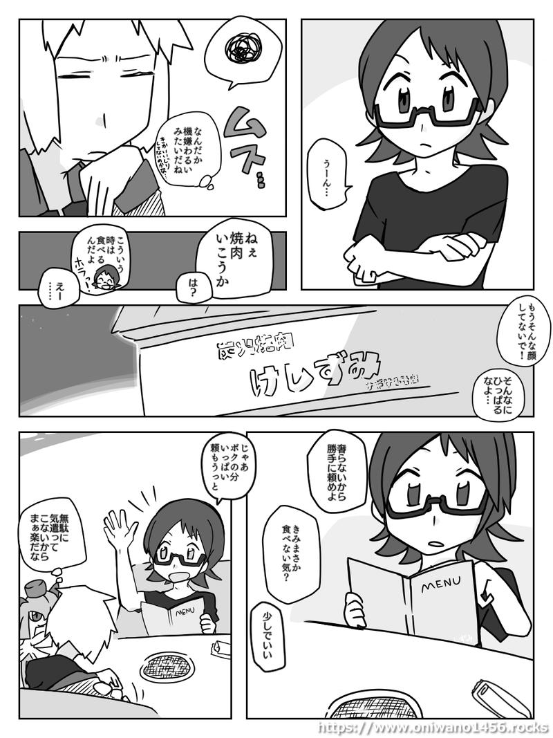 f:id:oniwano1456:20201012204953p:plain