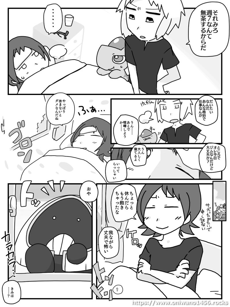 f:id:oniwano1456:20201018201031p:plain