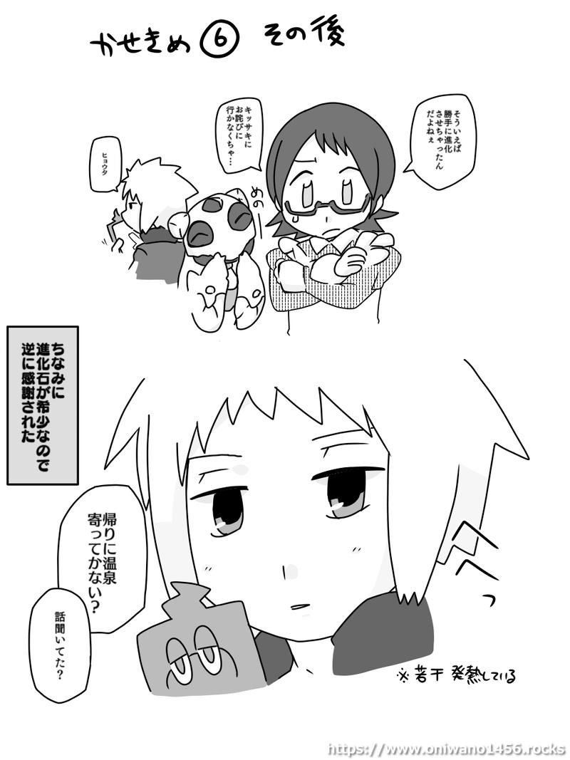 f:id:oniwano1456:20201018201312p:plain