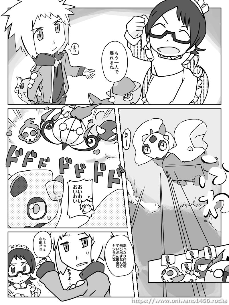 f:id:oniwano1456:20201026201809p:plain