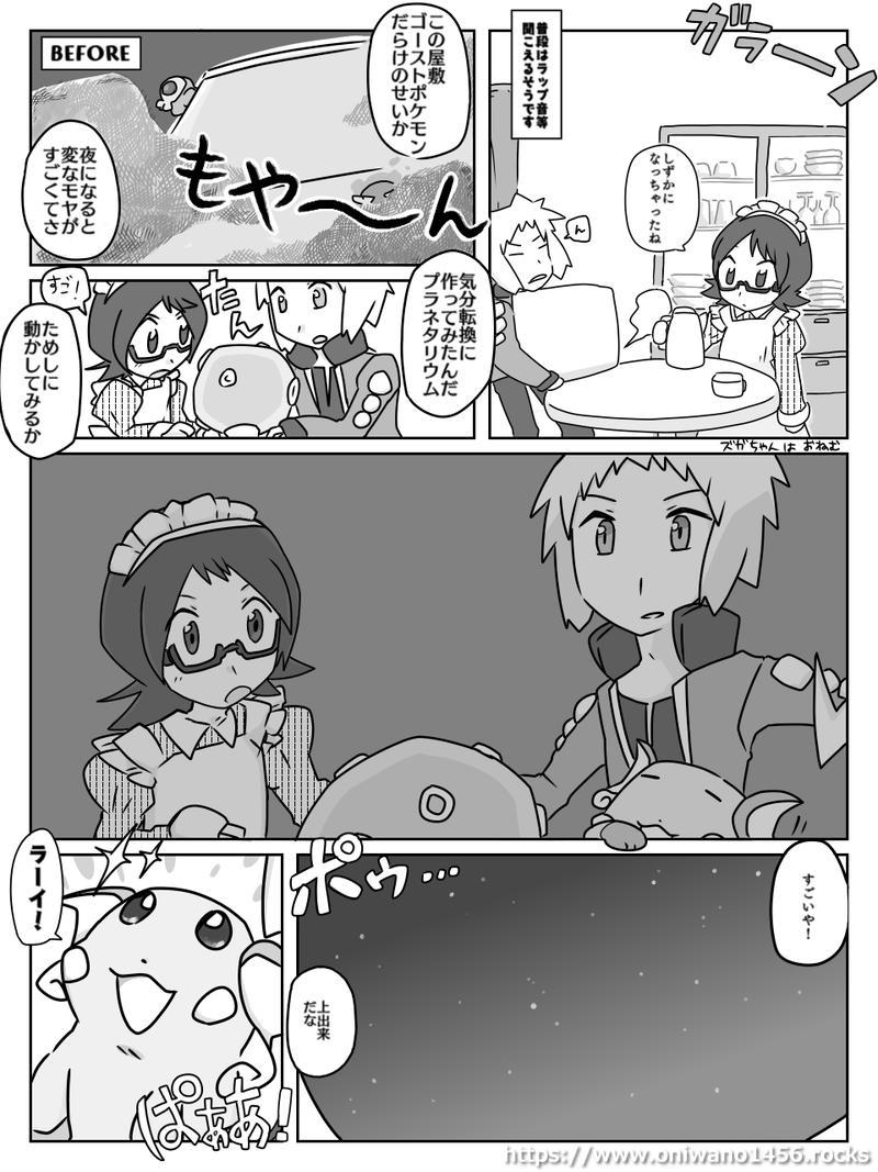f:id:oniwano1456:20201026201826p:plain