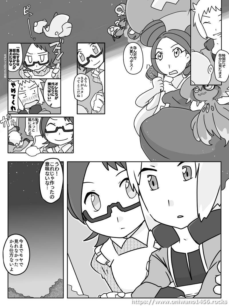 f:id:oniwano1456:20201026201841p:plain