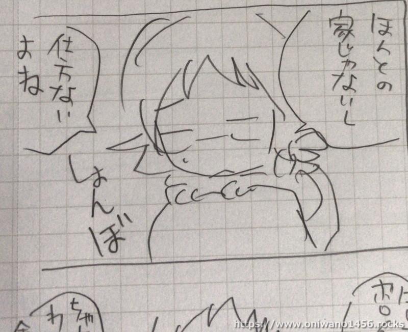 f:id:oniwano1456:20201105144940j:plain