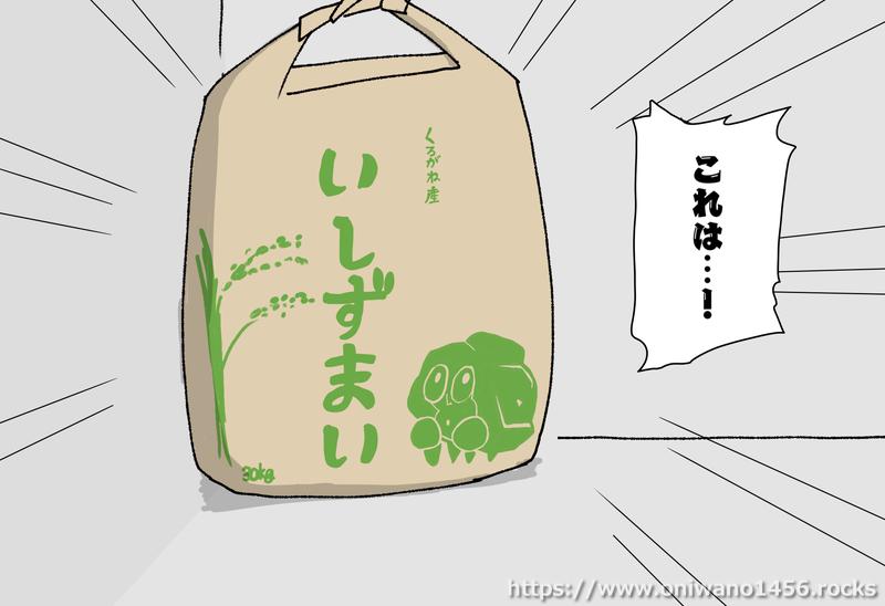 米袋のイラスト