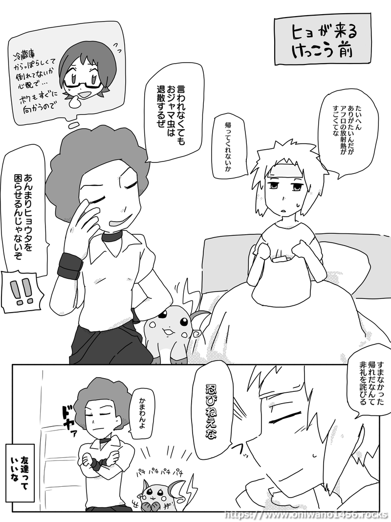 デンヒョウの漫画