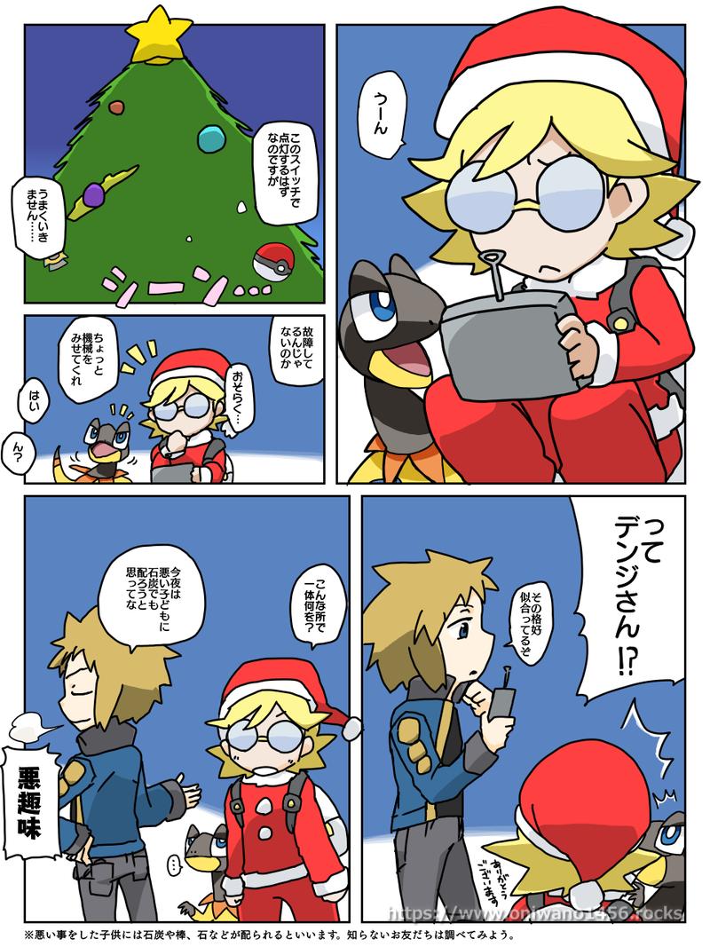 デンジの漫画