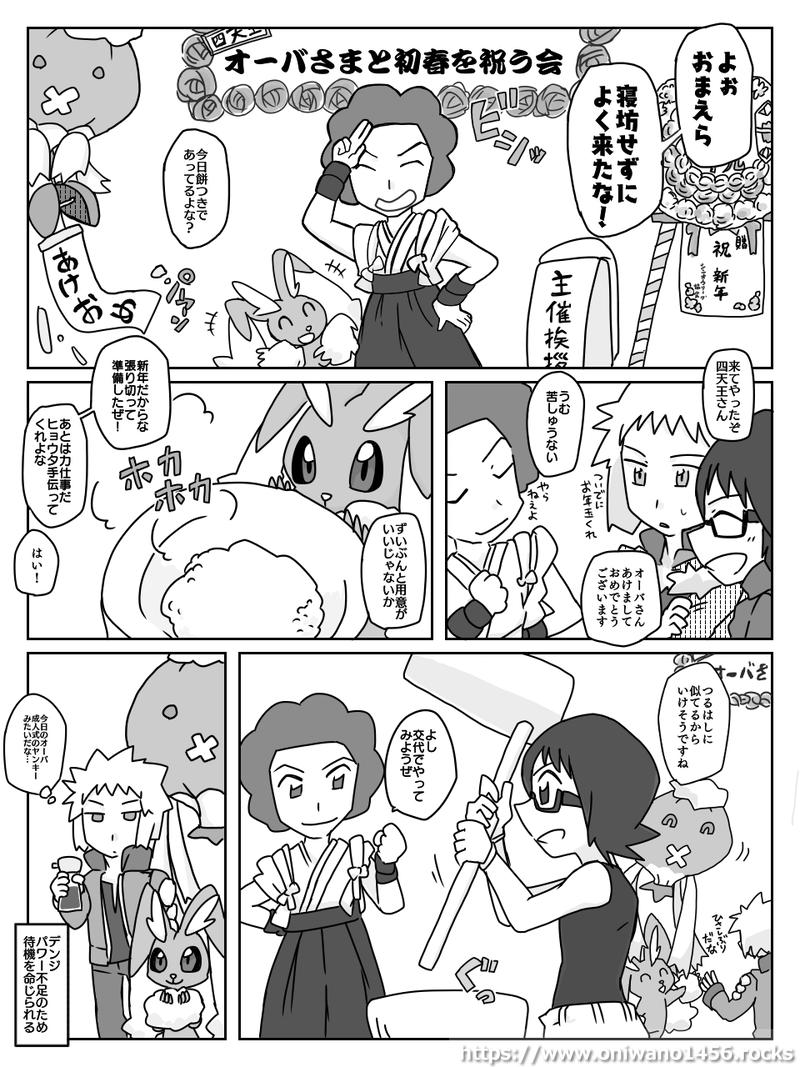 シンオウの漫画
