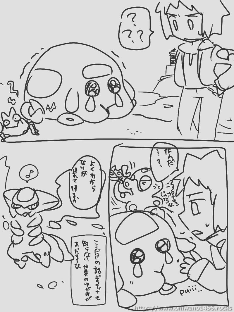 モルカーの漫画