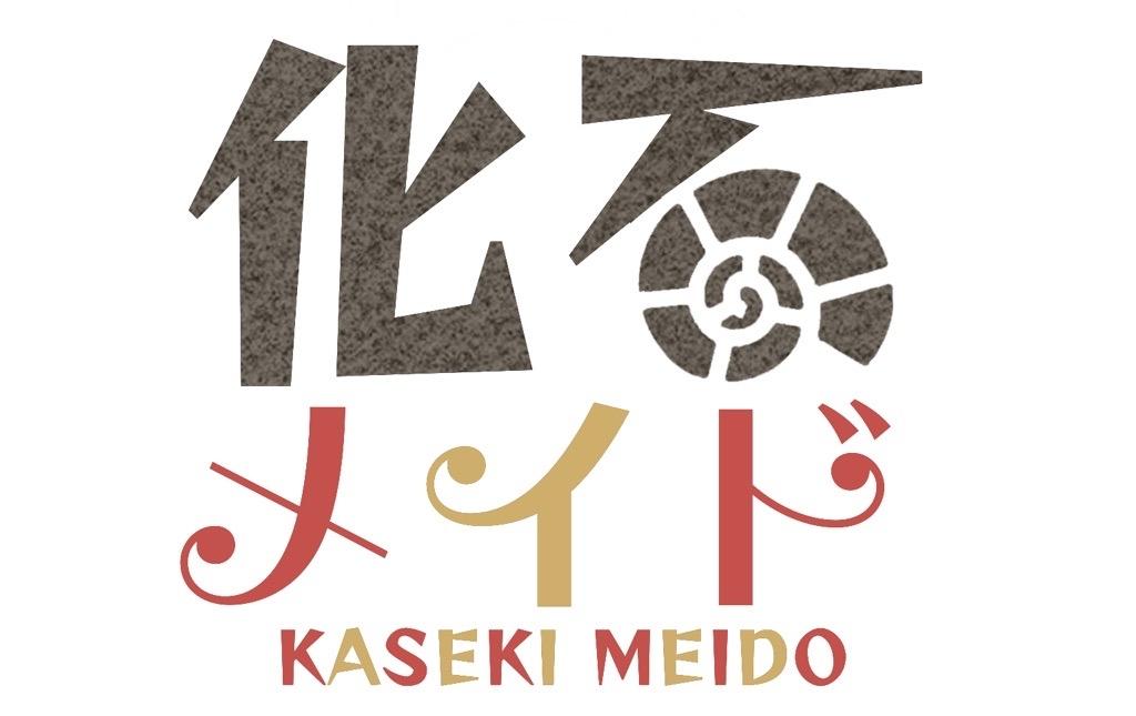 『化石メイド』ロゴ