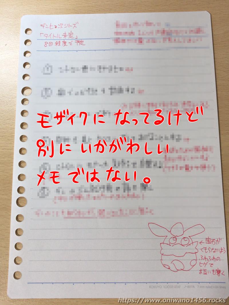 f:id:oniwano1456:20210221113152p:plain