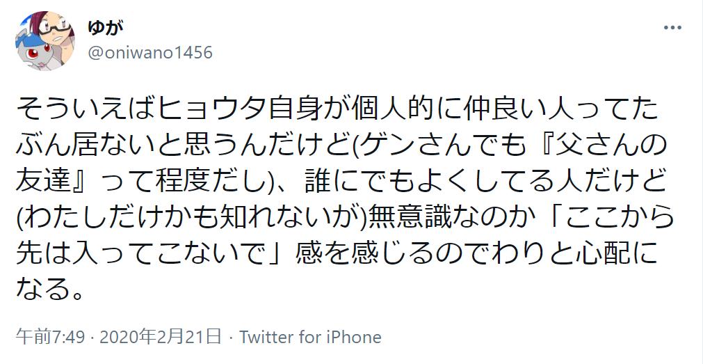 f:id:oniwano1456:20210224191035p:plain