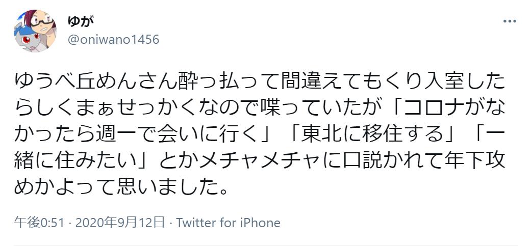 f:id:oniwano1456:20210306150446p:plain