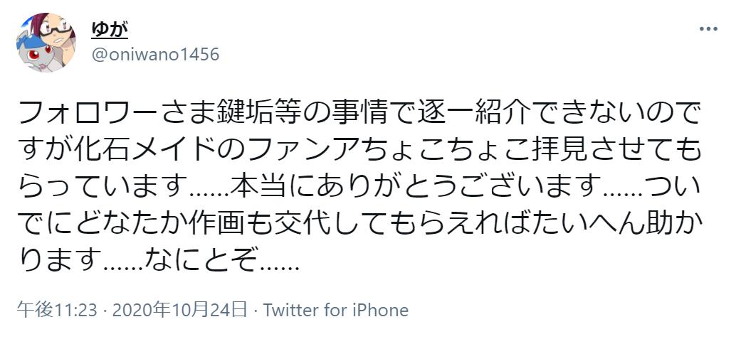 f:id:oniwano1456:20210306162459p:plain