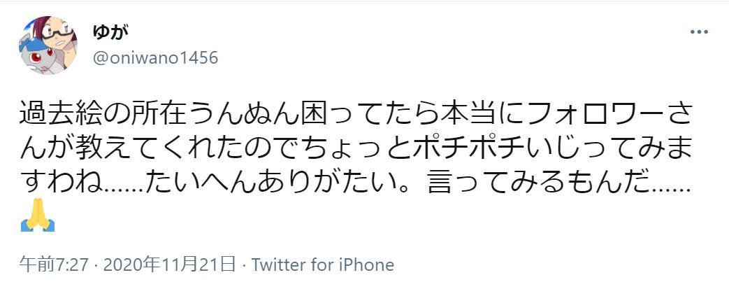 f:id:oniwano1456:20210320145823p:plain