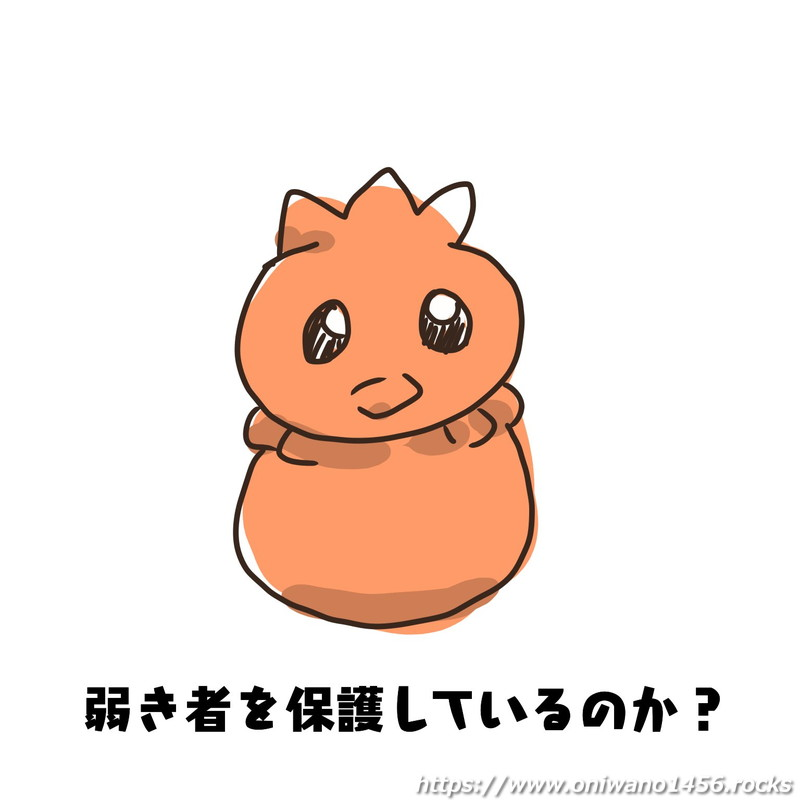 f:id:oniwano1456:20210321125545j:plain