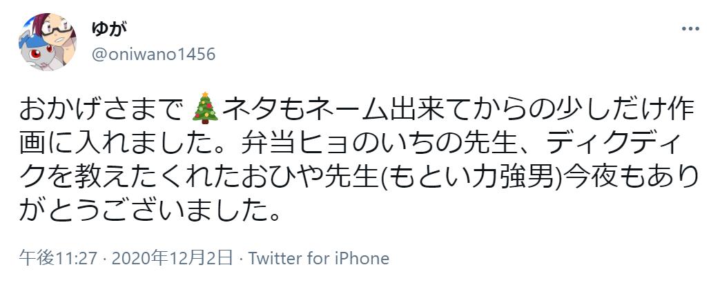 f:id:oniwano1456:20210323100456p:plain