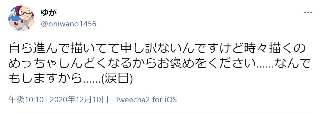 f:id:oniwano1456:20210323102720p:plain